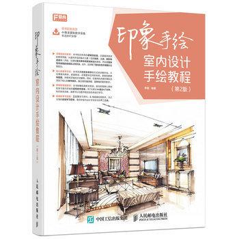 室内设计教程设计手绘书籍
