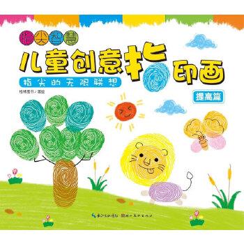 儿童创意指印画:提高篇(平)以手指和颜料为工具