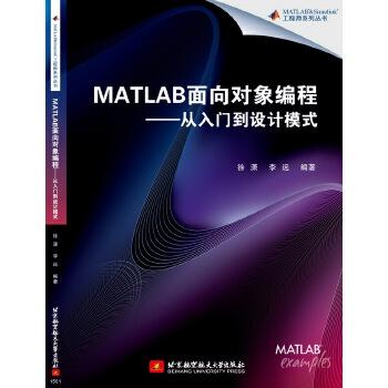 MATLAB面向对象编程