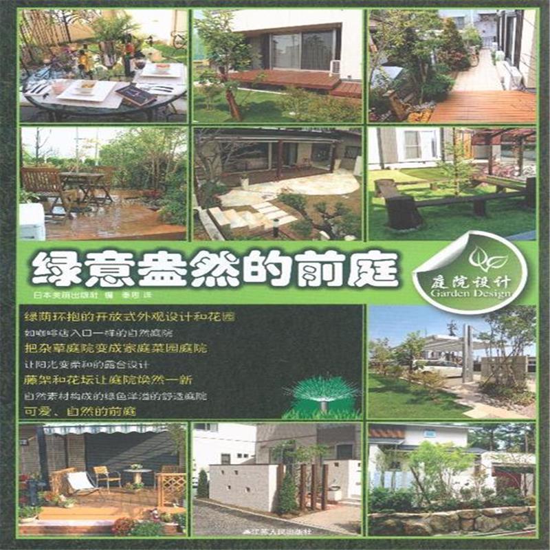 绿意盎然的前庭-庭院设计( 货号:721408010)