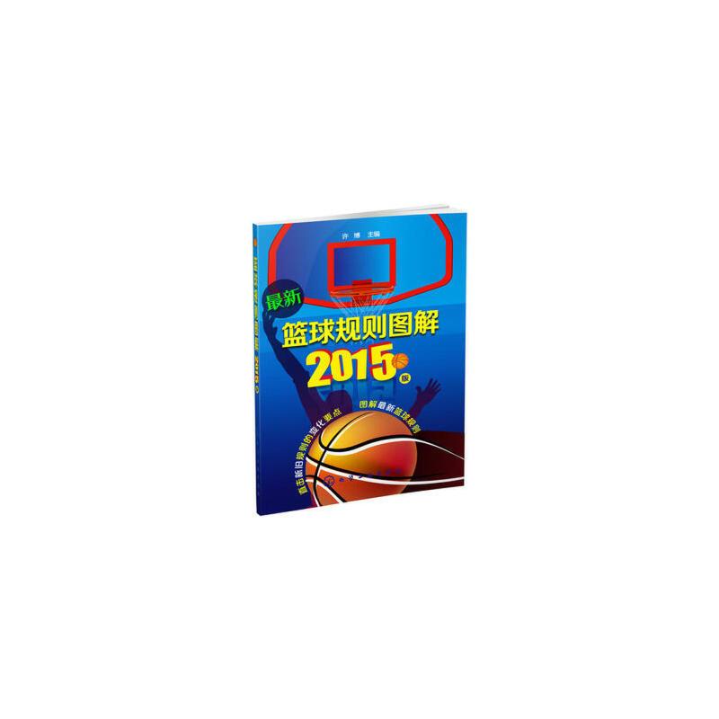 《篮球规则图解——2015版