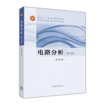 电路分析(第3版 附光盘) 胡翔骏 9787040418934