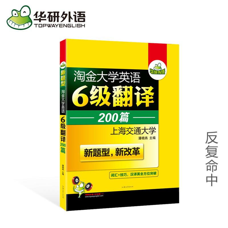 【华研外语大学英语六级翻译专项训练预测 可