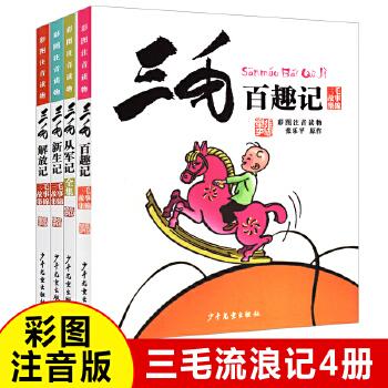 三毛百趣解放从军新生记全套4册全集彩图注音版张乐平著6-9-12岁