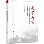 天下为公:中国共产党与中国特色社会主义新发展阶段的开创