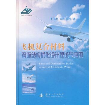 《飞机复合材料翼面结构优化设计理论与应用》