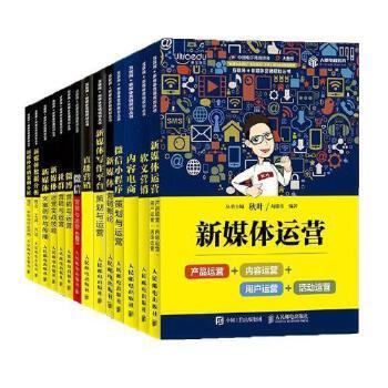 全套14册 和秋叶一起学新媒体平台的运营与推广新媒体运营与营销