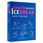 《破冰英语》(中级)(一年内再版20多次,风靡亚洲的100%图画英语书,一看图英语就脱口而出,充分开发右脑潜能,附MP3下载)