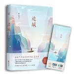 边城(沈从文诞辰115周年全新修订,精装典藏版)