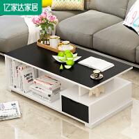 亿家达茶几电视柜方形组装客厅 简约现代经济型矮桌子小户型