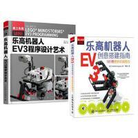 全新正版 乐高机器人EV3程序设计艺术+乐高机器人EV3创意搭建指南 181例绝妙机械组合 乐高机器人结构搭建技术书籍 机器人搭建知识