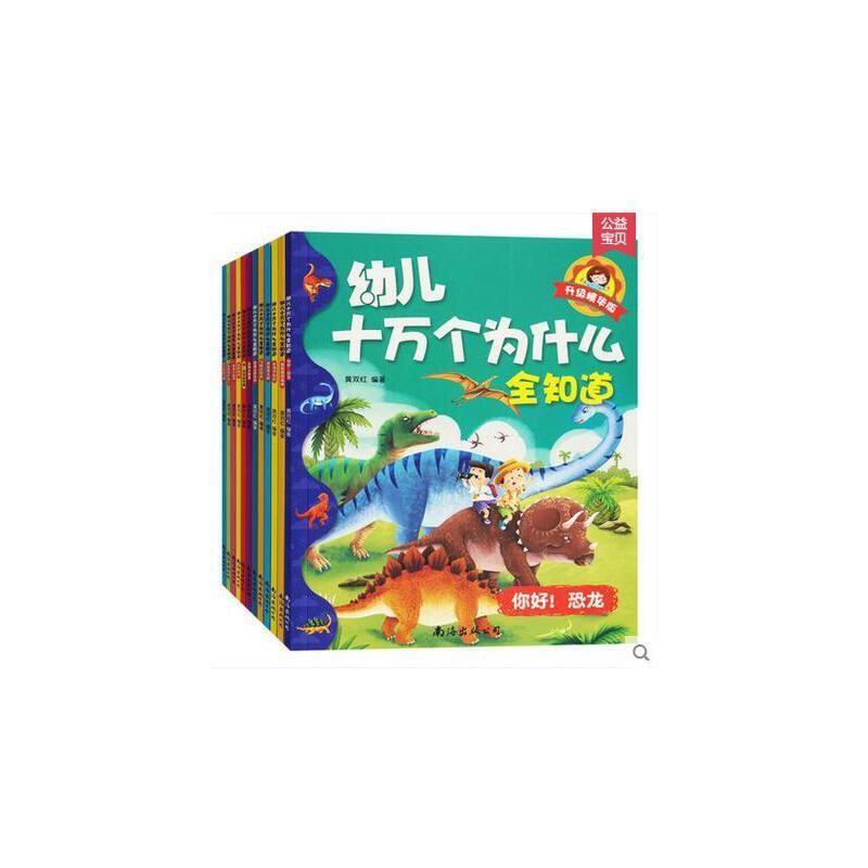 幼儿绘本百科全书昆虫记 恐龙书 海底世界科普读物早教启蒙益智小学生