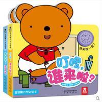 乐乐趣 豆豆熊行为认知书:叮咚,谁来了+哗哗哗,洗手啦 1-2-3岁 儿童形象发声玩具书幼儿低幼有声启蒙书籍 宝宝亲子互动学习