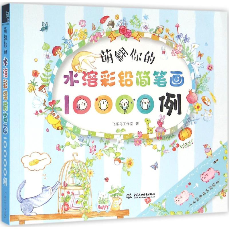 萌翻你的水溶彩铅简笔画10000例 飞乐鸟工作室 著 中国水利水电出版社