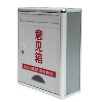 金隆兴E036 大号铝制意见箱室外防水建议箱文化用品