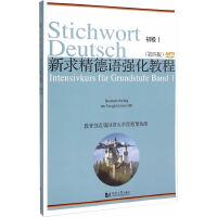 新求精德语强化教程初级I(第4版)