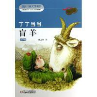 丁丁当当.盲羊:美绘版(美绘版)盲羊 曹文轩