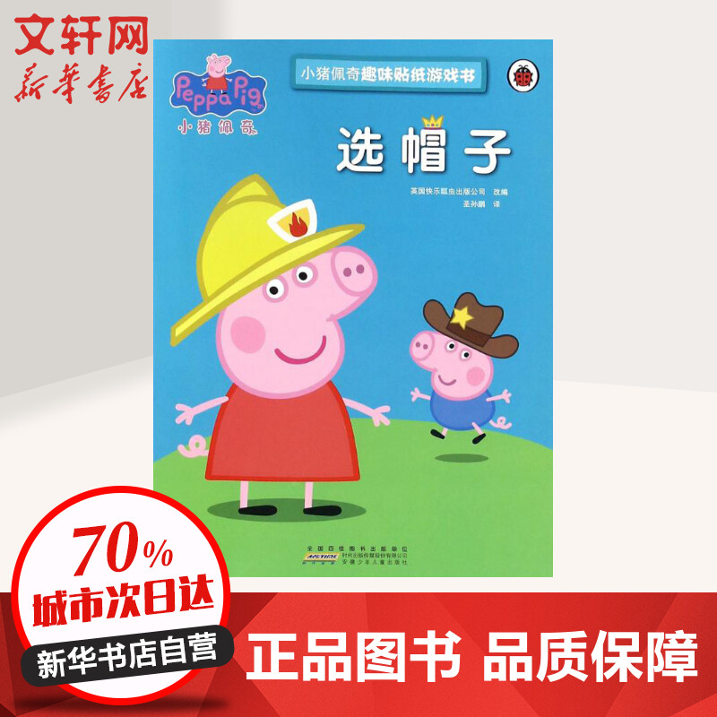 小猪佩奇趣味贴纸游戏书选帽子 英国快乐瓢虫出版公司 改编;圣孙鹏 译