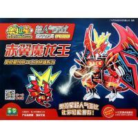奥拉星超人气亚比造型玩具(升级版)赤翼魔龙王 广州百田信息科技有限公司