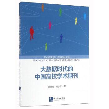 大数据时代的中国高校学术期刊