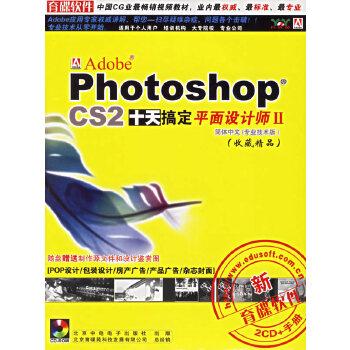 AdobePhotoshopCS2十天搞定平面设计师南昌地标建筑设计图片