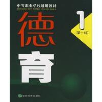 正版JS_德育1 9787505871182 经济科学出版社 蒋成龙,钟光丽