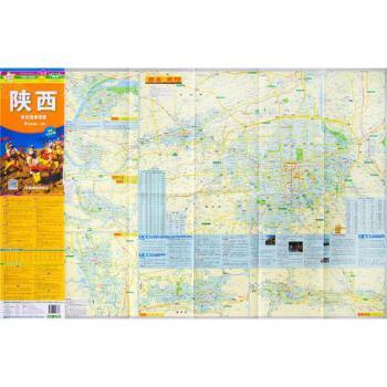 陕西省交通旅游地图2016新版撕不烂防水耐磨一大张西安街道详图美食公