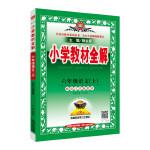 2017秋 小学教材全解 六年级语文上 配套江苏版教材