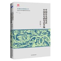 中国历史研究法・中国历史研究法补编