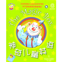 神奇儿童英语C绿盒子:适合1-12岁(中央电视台儿童英语教学节目)