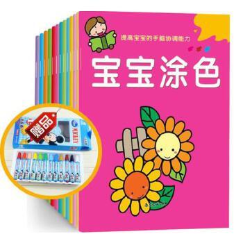 幼儿童学画画书宝宝涂色2书绘画本宝宝填色书共12册2-3-4-5-6岁宝宝