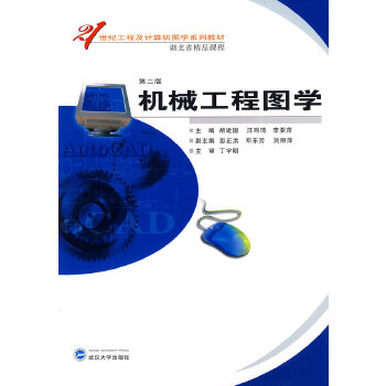 机械工程图学(第二版)