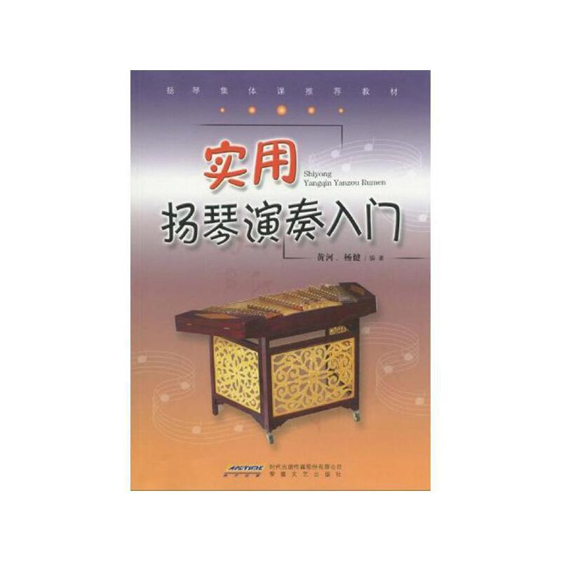 《实用扬琴演奏解码黄河杨健》黄河杨健_简视频入门服务器图片