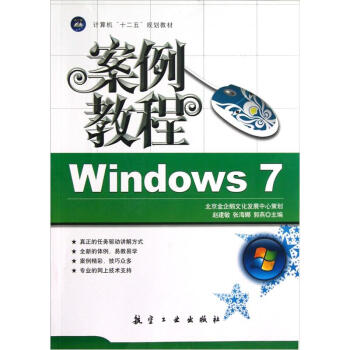 windows 7 案例教程 赵建敏,张海娜,郭燕 9787516500637