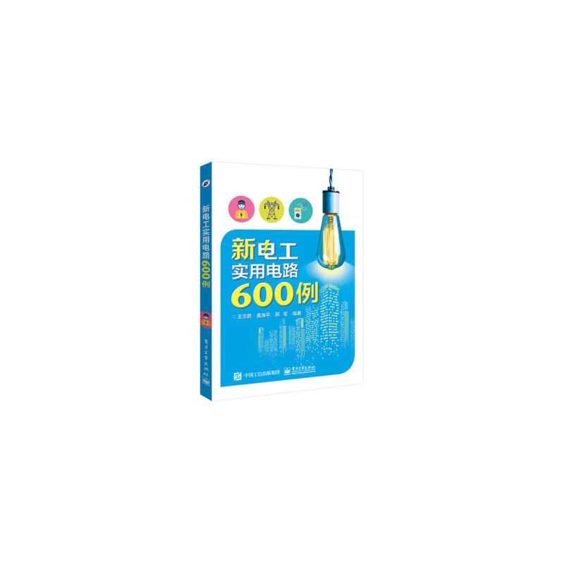 新电工实用电路600例 王兰君,黄海平,邢军著 9787121259739