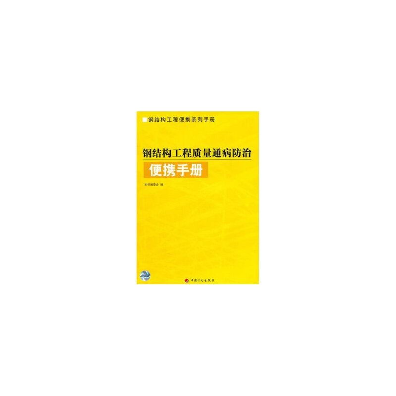 《钢结构工程质量通病防治便携手册》《钢结构工程