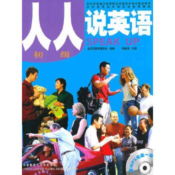 人人说英语(初级)(北京)(配MP3)――北京市英语口语等级证书考试