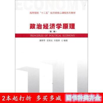 政治经济学原理(第2版高等院校十二五经济类核心课程系列教材)