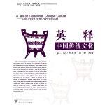 英释中国传统文化