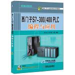 西门子S7-300/400PLC编程与应用(附光盘)