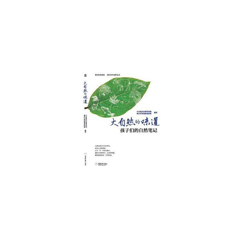 大自然的味道:孩子们的自然笔记 中共重庆市委宣传部,重庆市梦想课堂