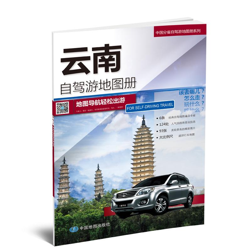 中国分省自驾游地图册系列-云南自驾游地图册
