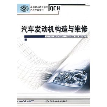 汽车发动机构造与维修(汽车类) 【正版书籍】
