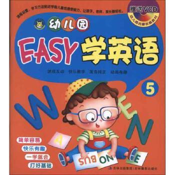 《幼儿园easy学英语(5)