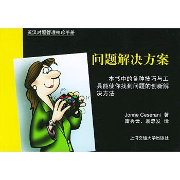 英汉对照管理袖珍手册:问题解决方案
