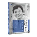 大学儒行精义 (当代新儒者余东海先生,谈当下如何成就最伟大的学问和最高尚的德行,再现儒家活泼泼的真精神)