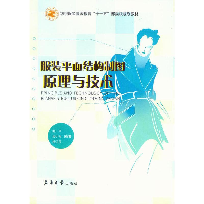《服装平面结构制图原理与技术》(邹平.)【简介