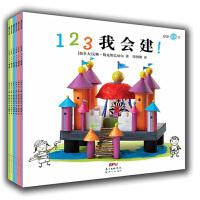 蒲蒲兰绘本馆:小小艺术家123系列(6册)――零基础孩子易上手的艺术启蒙套书