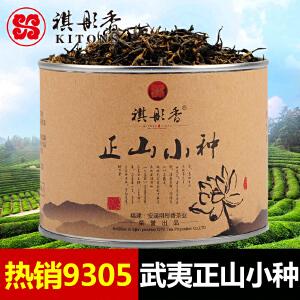 新茶 祺彤香茶叶 荷韵体验装红茶 正山小种 武夷山桐木关红茶70g