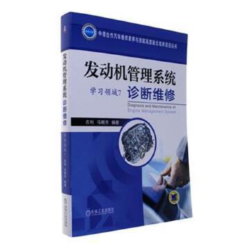 发动机管理系统诊断维修-学习领域-7